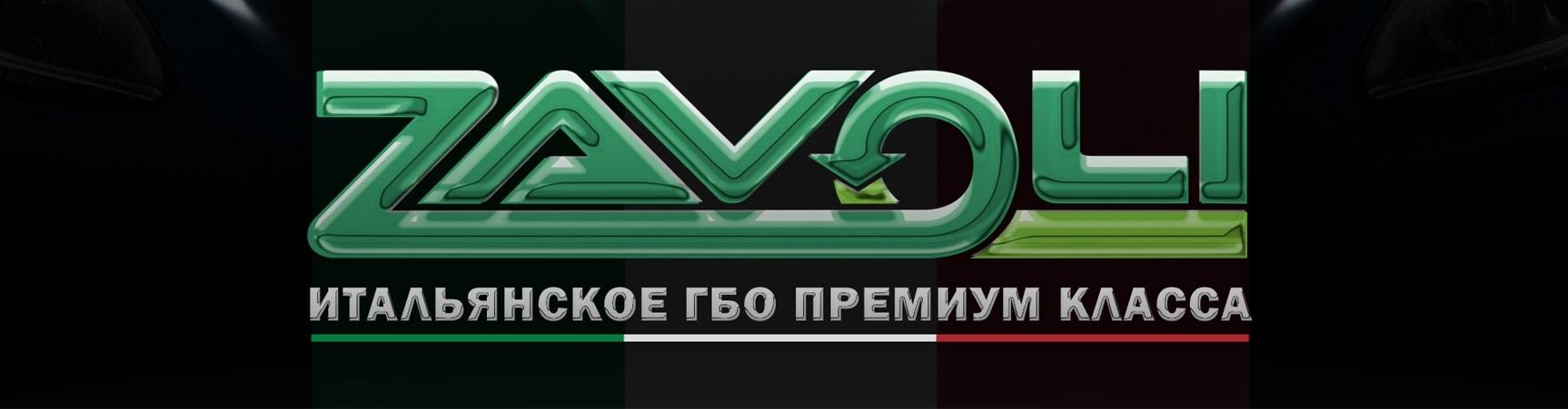 ГБО ZAVOLI